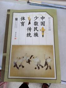 中国少数民族传统体育