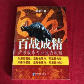百战成精:沪深股市专业投资原理