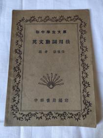 初中学生文库:英文动词用法 1936年原版