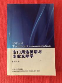 专门用途英语与专业交际学