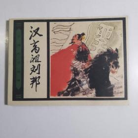 汉高祖刘邦 /绘画版连环画书