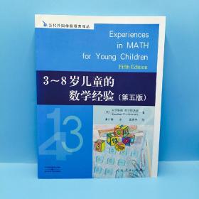 3-8岁儿童的数学经验(1版1印5000册)