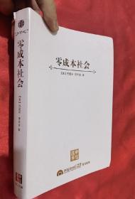 零成本社会 (中信选书)【小16开,软精装】