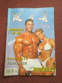 健与美1997 1