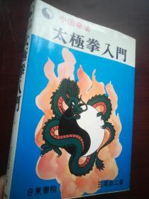 中国拳法太极拳入门(日文原版)