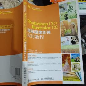 Photoshop CC+Illustrator CC图形图像处理应用教程