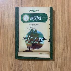 世界儿童文学新经典:幽灵船