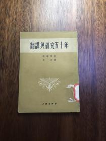 翻译与研究五十年