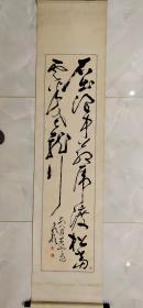 【刘老耘】精品书法一幅,原装旧裱,自然老旧,立轴,画心尺寸33厘米//136厘米