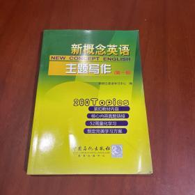 新概念英语主题写作(第1册)
