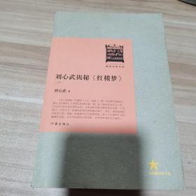 共和国作家文库·畅销经典书系:刘心武揭秘红楼梦(上卷)内页干净