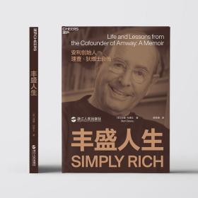 正版 丰盛人生 安利联合创始人、前任总裁理查 狄维士亲笔自传 揭示安利诞生与繁荣之道 人物传记企业商业管理