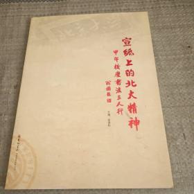 宣纸上的北大精神:甲午校庆书法三人行—绍兴之旅