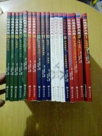 幻想数学大战(1-20卷)(缺3.13册)(共18册)