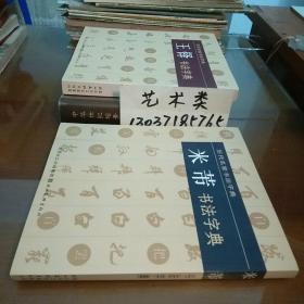 历代名家书法字典:米芾书法字典(包正版现货无写划)