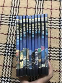【包邮】当代世界十大经济学派丛书 10册全 品相自鉴