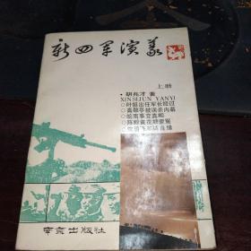 新四军演义(上册)签赠本