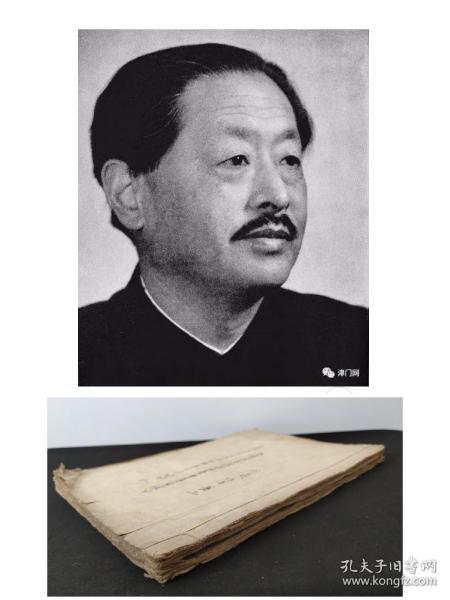 (红色文物级别)【革命文献】《毛泽东同志的青少年时代》 萧三手稿  两册内容全(品相如图自定)        萧三(1896年10月10日—1983年2月4日),现代著名诗人、翻译家。1896年10月生于湖南省湘乡县的萧家冲。原名萧子暲(一作子嶂,或云原名萧克森,字子暲),其祖父给他赐名萧莼三,读书时起名萧植蕃,笔名有天光、埃弥·萧﹑爱梅等,萧子升之弟。他曾就读于长沙湖南第一师范,曾与毛泽东同学。