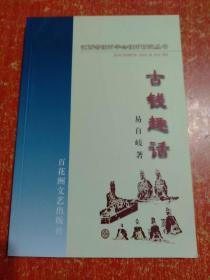 《古钱趣话》江西省钱币学会钱币研究丛书