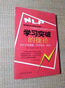 NLP学习突破的捷径【正版图书 扉页有签名 内无写划 实物拍图】