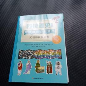 耕林童书馆:科技通史·知识游戏互动书(低幼版墙书)