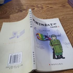 外国军旅漫画赏析