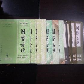 国医论坛87年1.4期88年4期89年4.5.6期90年1.2.3期 93年3期十本合售