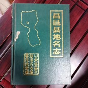 昌邑县地名志