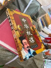 中华权谋智慧总集.第五卷