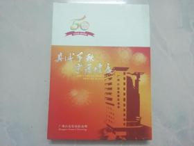 广州市皮肤病防治所建所五十周年纪念 (邮册)