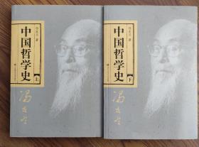 中国哲学史(上下全二册)冯友兰