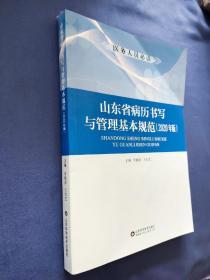 山东省病历书写与管理基本规范  2020年版