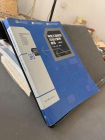 网络工程规划与设计案例教程(第2版)