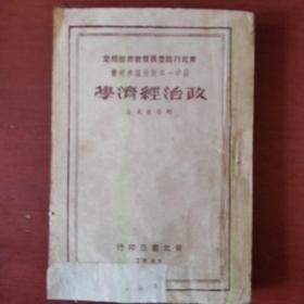 《政治经济学》列昂节夫著 高中一年级政治参考书 东北书店 1949年3月 3版 私藏 书品如图