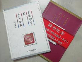 中国邮票与广州电信邮册(J69、1994-1、J70、J91、J160、T139、T78、T61、T147、T41、1994-14、1994-3)