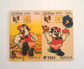 陕西200IC卡~肯德鸡2全
