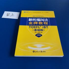 新航道 新托福阅读金牌教程 基础版(全新版)
