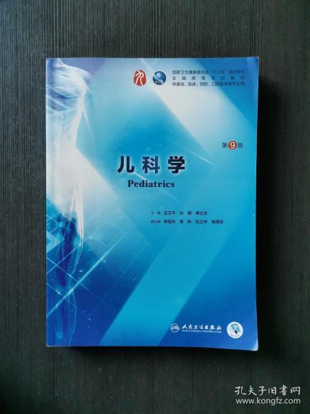 儿科学(第9版/本科临床/配增值)