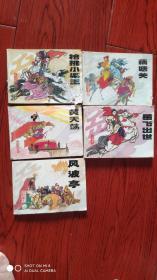 连环画:岳飞传(辽宁版10册全)剩5册合售