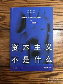 资本主义不是什么