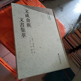 文成畲族文书集萃