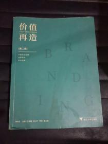 价值再造(第二版)中国农业品牌战略规划选本精要