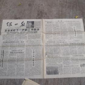 老报纸1958
