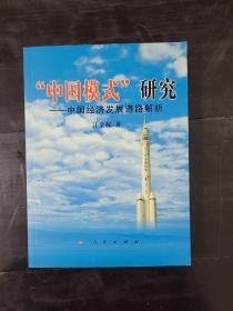 """""""中国模式""""研究:中国经济发展道路解析9787010060293"""