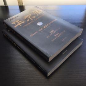 华尔街,华尔街2:金融的力量,2册
