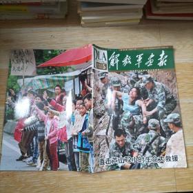 解放军画报2013.5 上半月【特别报道-直击芦山72小时生命大救援】