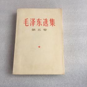 毛选--第五卷