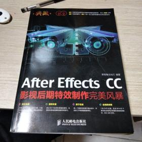 典藏:After Effects CC影视后期特效制作完美风暴(附光盘)