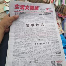 生活文摘报2015年2016年23份合售