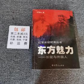东方魅力:长征与外国人